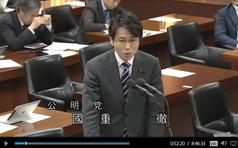経済産業委員会 (2013/11/8)