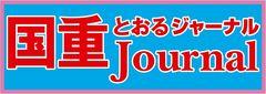 国重とおるジャーナル最新号