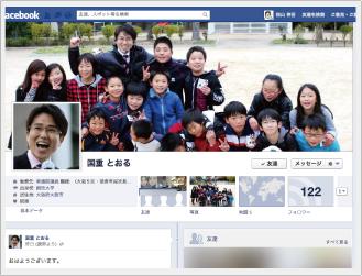 国重とおる公式facebook