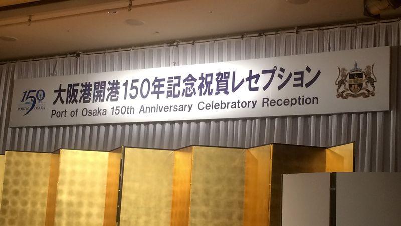 大阪港開港150年記念祝賀レセプション 国重とおる 国重徹