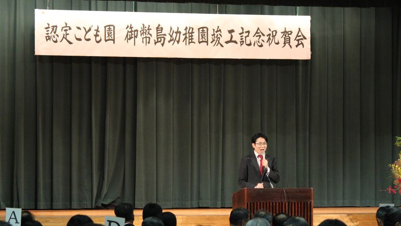 御幣島幼稚園竣工記念祝賀会 国重とおる 国重徹