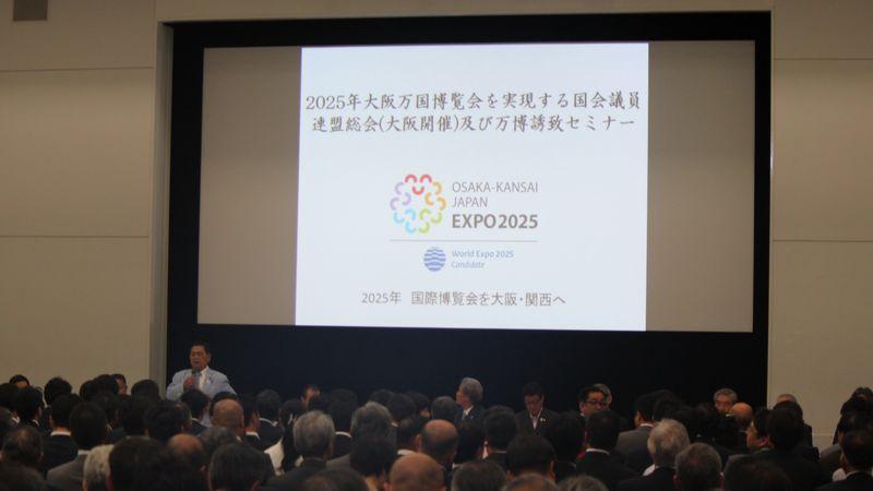 2025年大阪万博を実現する国会議員連盟総会 国重とおる 国重徹